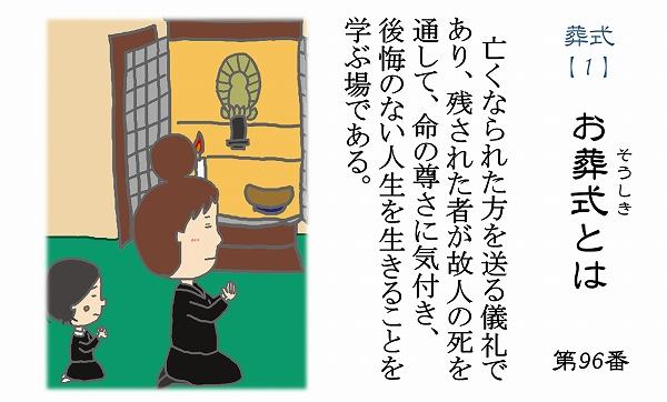 600仏教豆知識シール96-108 葬儀 葬式シリーズ 108法事も96