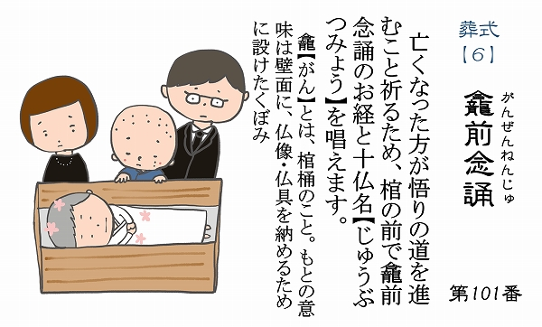 600仏教豆知識シール96-108 葬儀 葬式シリーズ 108法事も101