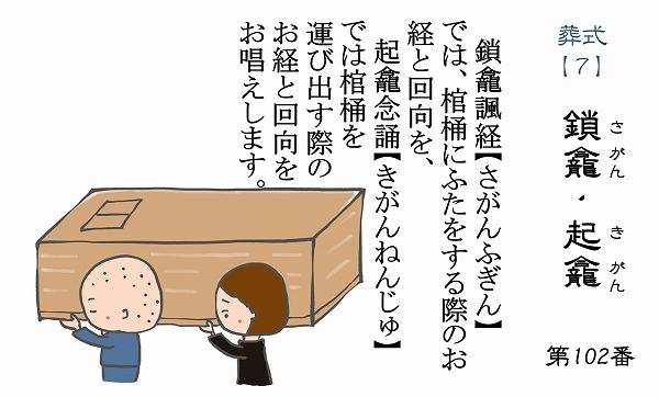 600仏教豆知識シール96-108 葬儀 葬式シリーズ 108法事も102