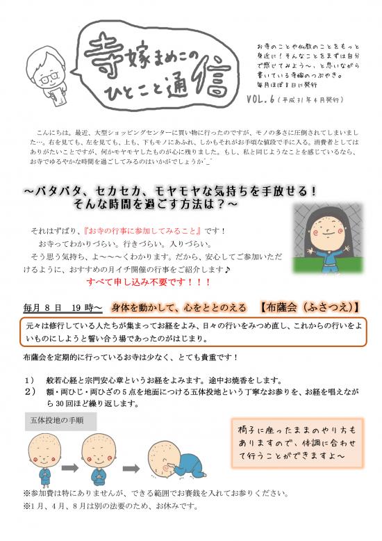まめこ通信6-1