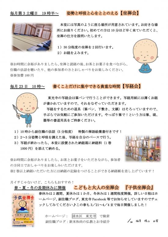 まめこ通信6-2