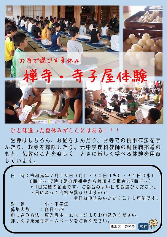 500寺子屋体験 チラシ全体 令和元年 平成31年 夏休み
