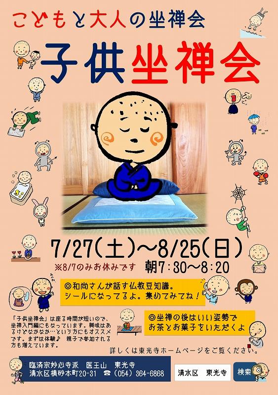 800子供坐禅会 チラシ 平成31年夏休み