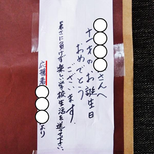 500ブログ 応援団2