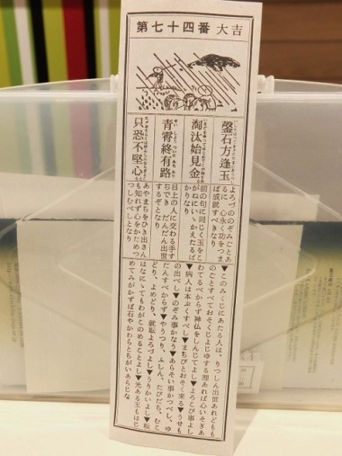 13大吉のおみくじ0317 (2)