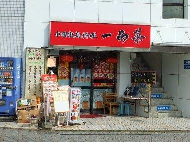 1中国家庭料理一品菜0411