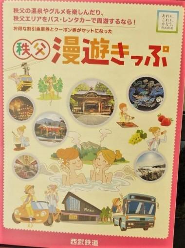 1秩父漫遊きっぷパンフレット0502