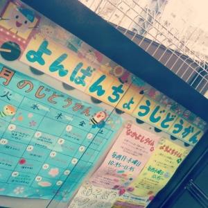20190306四番町児童館風景001.jpg