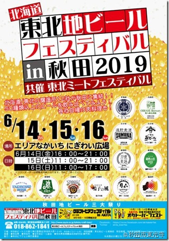 tohoku-craft-beer-festival2019_01