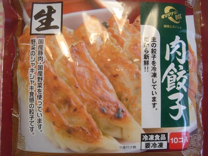 国産豚肉国産野菜の肉餃子