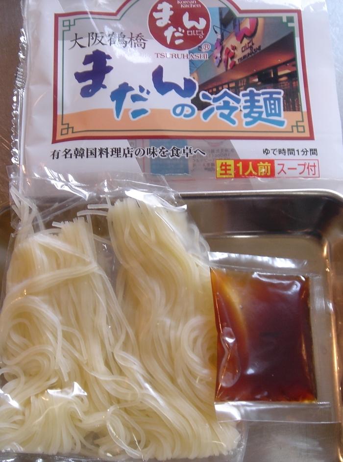 まだんの冷麺