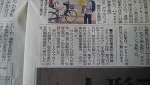 0607北日記事掲載