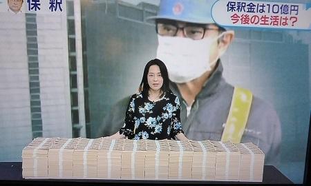 ゴーン保釈 10億円