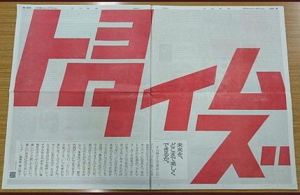 修 トヨタイズム 中日新聞