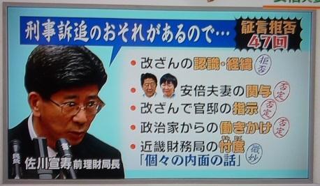 佐川証人喚問 20180327