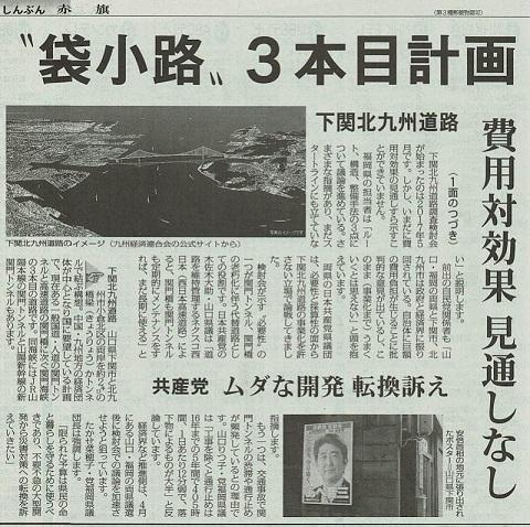 修 安倍・麻生道路2 (1)