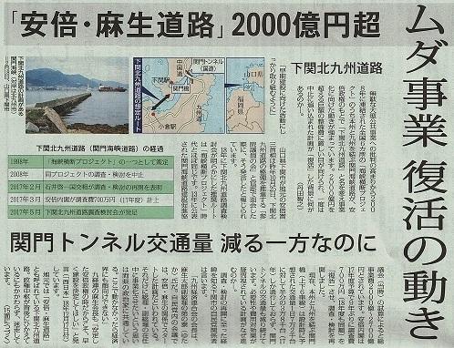 修 安倍・麻生道路2 (2)