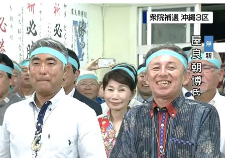 nhk 沖縄3区補選