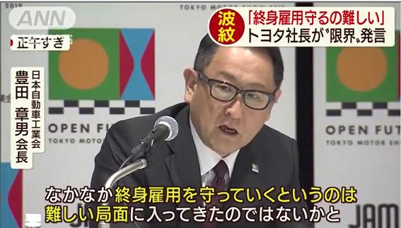 60 終身雇用 豊田章男