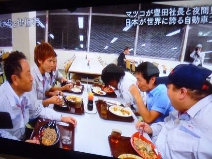トヨタ元町工場の食堂 マツコと豊田社長