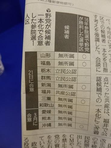 読売 野党1本化