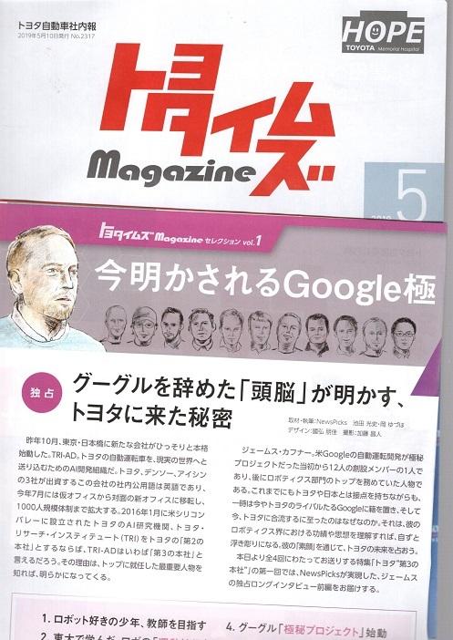 30 社内報 トヨタイムズ