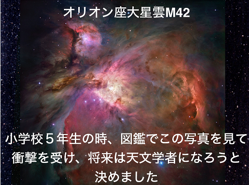 50 小松英一郎 講演 オリオン座大星雲M42