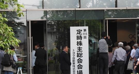 12 トヨタ株主総会 カンバン