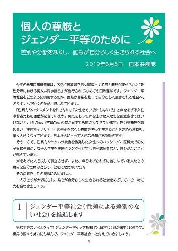 50 日本共産党 ジェンダー平等のために