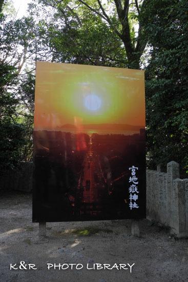 2018年12月24日14宮地嶽神社