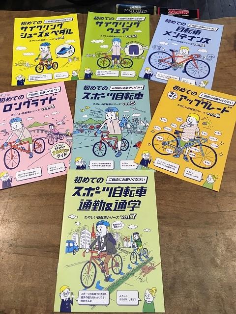 初めてのスポーツ自転車
