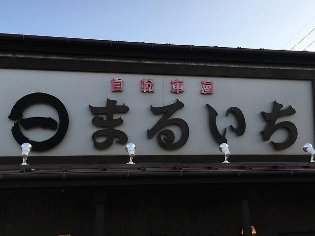 自転車屋まるいち丁田店看板