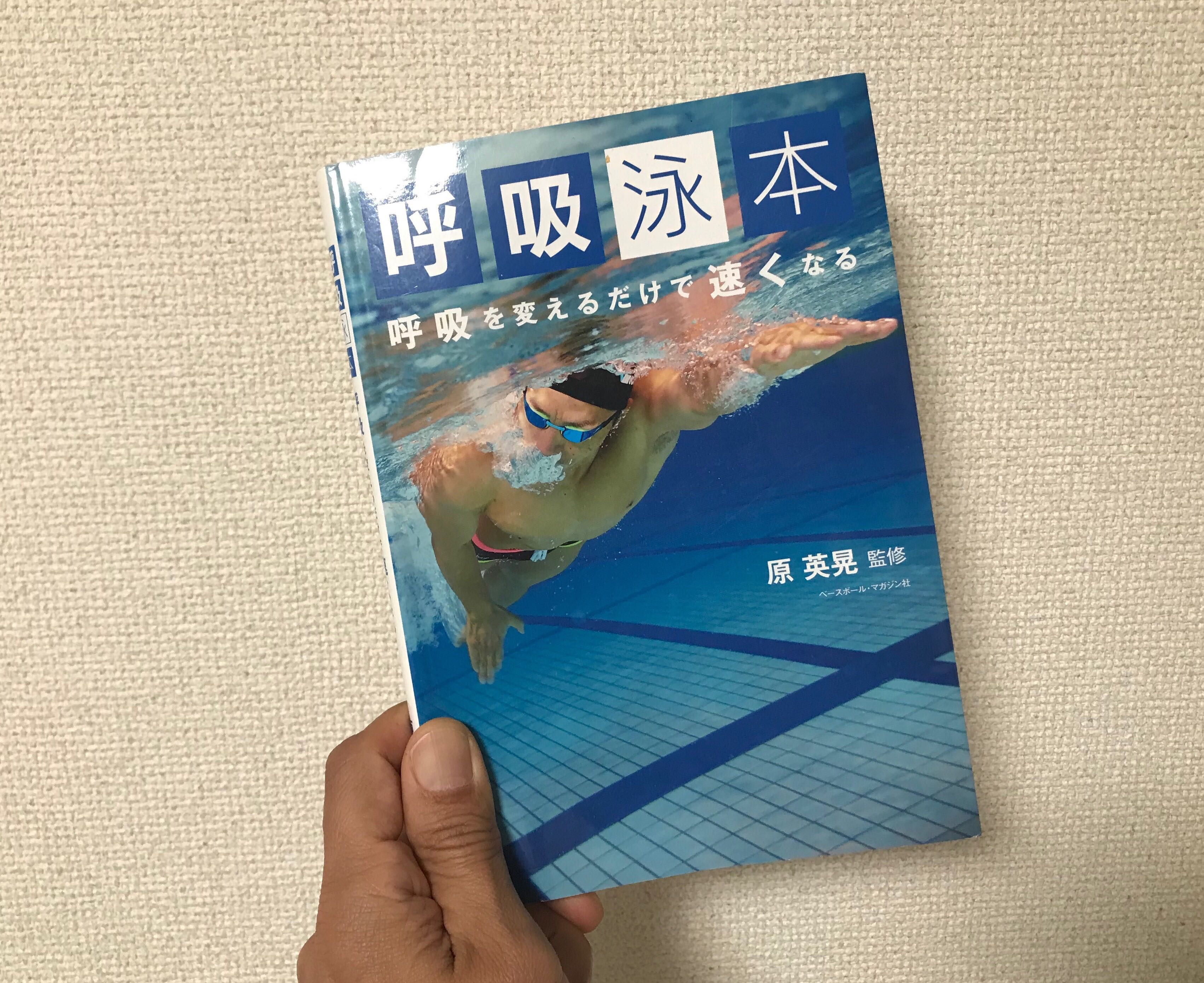 ヘボからのスイム苦闘記㉕~「呼吸泳本」で呼吸の重要性を学ぶ