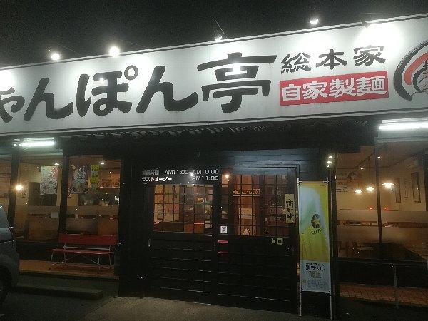 chanpontei3-imazu-001.jpg