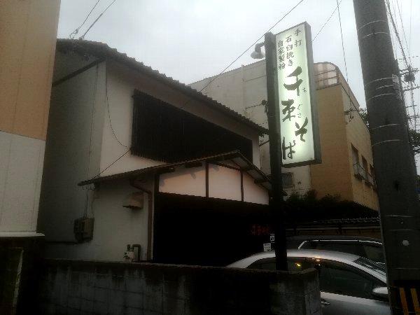 chigusasoba-tsuruga-001.jpg