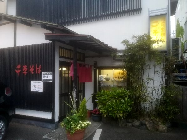 chigusasoba-tsuruga-002.jpg