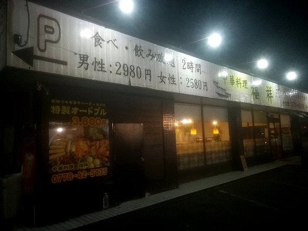 fusho2-takefu-001.jpg