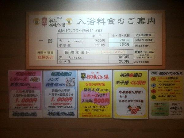 goroukou-takefu-013.jpg