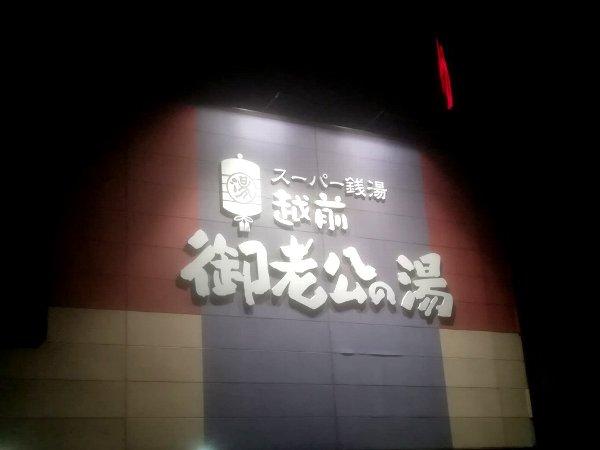 goroukou-takefu-015.jpg
