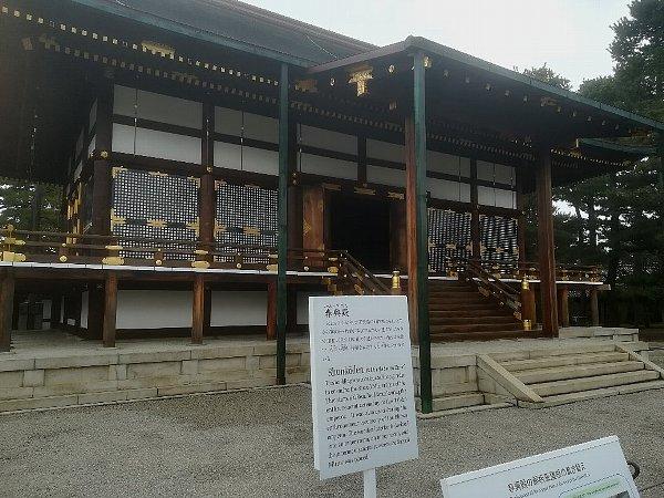 gosho-kyoto-102.jpg