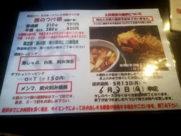 hikari-gifu-024.jpg