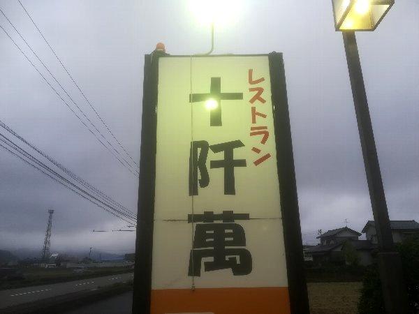 jusenman-fukui-001.jpg