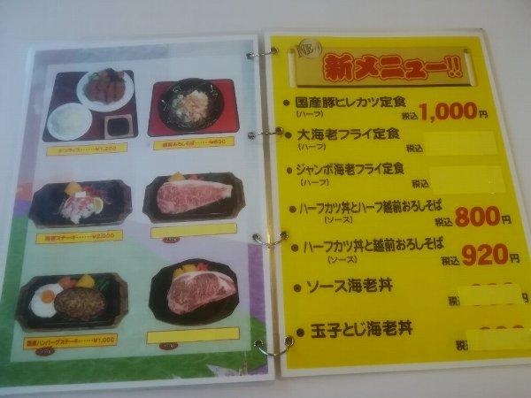 jusenman-fukui-009.jpg