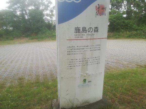 kashimanomori-kaga-010.jpg
