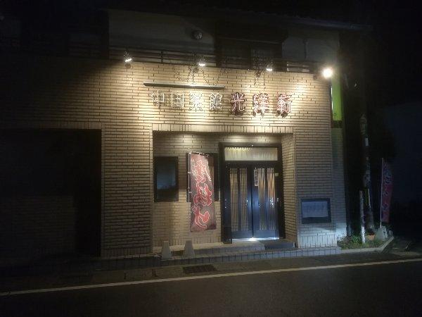 kouyouken-imazu-001.jpg