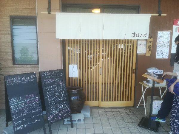 mahoroba-fukui-002.jpg
