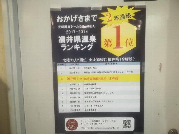 nihonkai-3-echizen-022.jpg