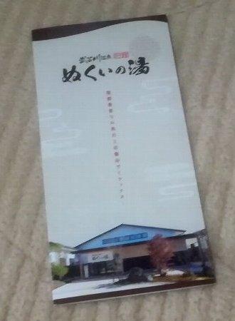 nykuinou-gifu-016.jpg