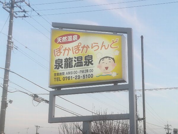 senryuonsen-komatsu-004.jpg