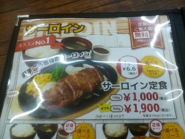 steakya-sabae-021.jpg